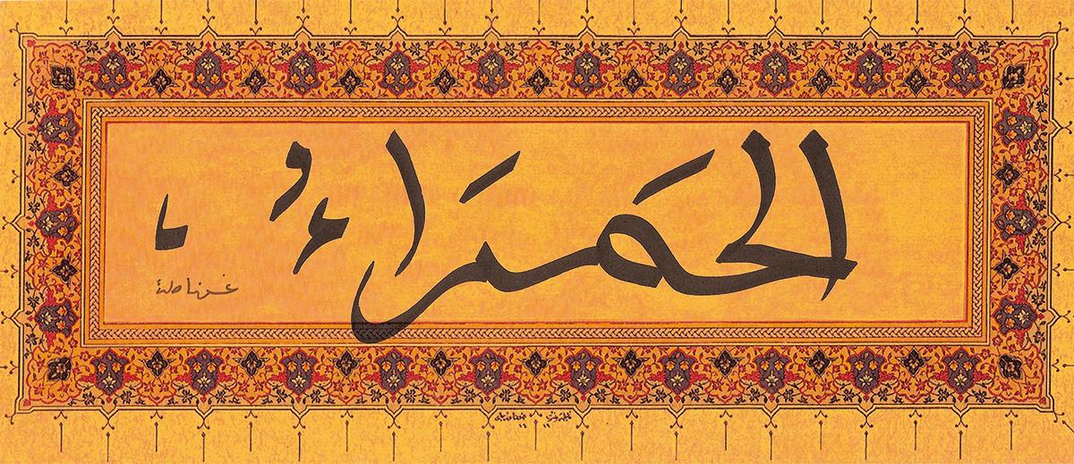 La-Lhambra-tapete